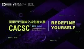 阿里巴巴诸神之战全球创客大赛上海赛区暨2017上海最具投资潜力50佳创业企业评选活动(仅限项目方报名!请看清要求,上传BP)