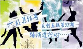 """""""青年之声""""众创互联演驿站第35期"""