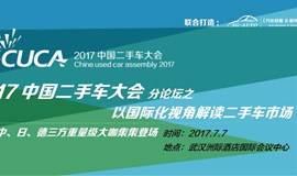 """2017中国二手车大会 分论坛之 """"以国际化视角解读二手车市场"""""""
