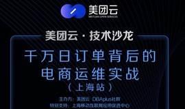 美团云技术沙龙—— 千万日订单背后的电商运维实战·上海站