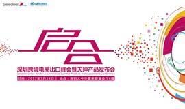 2017深圳跨境电商出口峰会
