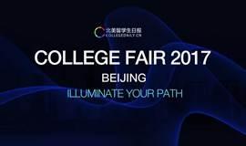 2017 College Fair 北美名校嘉年华 - 北京站