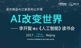 AI改变世界 ——李开复博士《人工智能》读书会