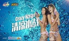 北京|8.5周六 Crazy Water 超燃泡泡湿身节、CS定向跑、音乐大狂欢、泼水超放肆!疯狂夏日湿身节释放你的压力!