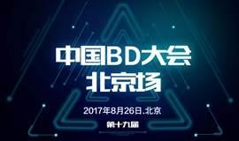 2017.8.26 第十九届中国BD大会(北京场)开始报名啦!