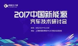 2017中国新能源汽车技术研讨会