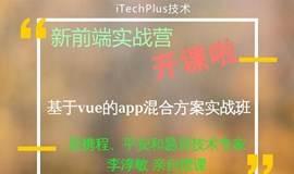 【iTechPlus】 | 新前端实战营周末课程(基于vue的app混合方案实战班)