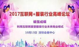 """2017""""互联网+服装行业""""高峰论坛"""