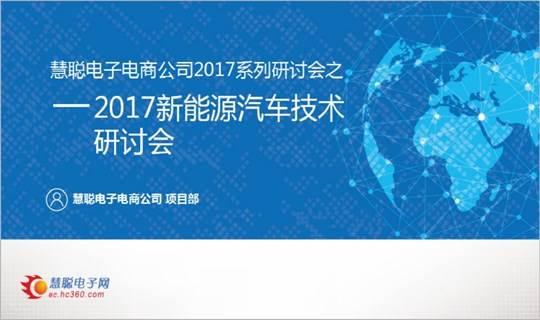2017年上海新能源汽车技术研讨会