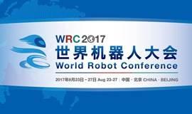 报名|WRC2017世界机器人大会