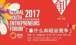 2017世界青年创业论坛分会场丨拿什么和硅谷竞争?