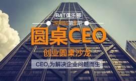 多位创业CEO,深圳融创投资人,与你圆桌畅谈(仅开放8个CEO名额)