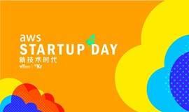 AWS创业者之日 · 新技术时代