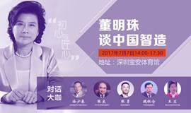 7月7日,董明珠深圳谈中国智造!万众期待,终于等到您!