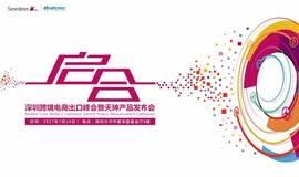 2017深圳跨境电商出口峰会暨Seedeer天珅产品全球发布会
