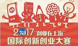 """【2017】""""创业在上海参赛者沙龙""""第二期路演"""