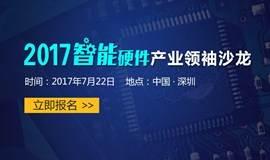 2017 智能硬件产业领袖沙龙(华夏幸福)
