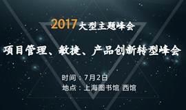 上海《2017创新转型峰会》项目管理、敏捷、产品