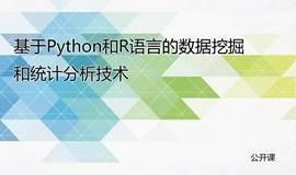 基于Python和R语言的数据挖掘和统计分析技术
