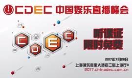 2017 中国娱乐直播峰会听课证限时免费赠送(官方唯一活动)