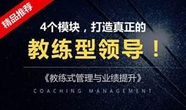 《教练式管理与业绩提升》 打造教练型领导,提升团队管理