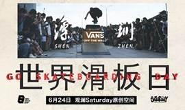 2017 VANS GSD(世界滑板日)深圳站