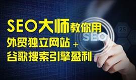 SEO大师教你用外贸独立网站+Google+实用工具 引流盈利 第12期