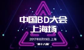 2017.8.19 第十八届 中国BD大会(上海场)开始报名啦!