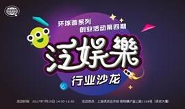 环球荟系列创业活动第四期——泛娱乐行业沙龙