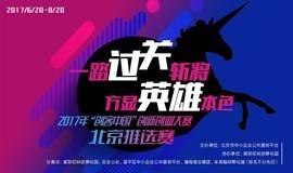 """2017""""创客中国""""创新创业大赛北京推选赛 好项目何愁无人赏识"""