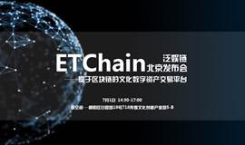 ETChain(泛娱链)北京发布会