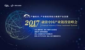 2017第二届融资中国产业链投资峰会