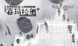 上海喜玛拉雅美术馆X世界移动大会•上海 馆长分享会