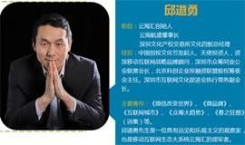 深圳湾天使会 || 项目路演与新经济企业顶层设计