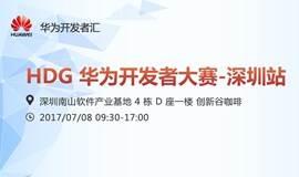 HDG | 华为开发者大赛深圳站
