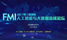 2017第三届FMI人工智能与大数据高峰论坛