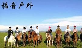 【福音户外】五一假期 坝上草原 骑马 送烤全羊,民族歌舞、篝火狂欢