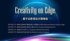上海电影节电影市场:量子云影视云计算峰会