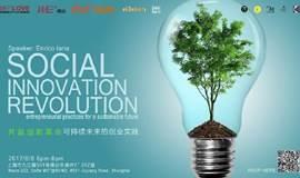 共益创新革命- 可持续未来的创业实践 Social Innovation Revolution – Entrepreneurial Practices for a Sustainable Future