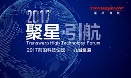 2017星环前沿科技论坛-九城巡展(南京站)