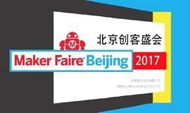 Beijing Maker Faire 2017 北京创客盛会