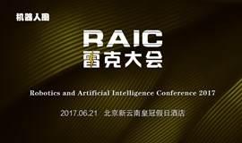 RAIC雷克大会——2017机器人与人工智能大会