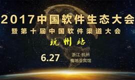 2017中国软件生态大会·杭州站