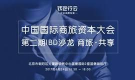 中国国际商旅资本大会第二期IBD沙龙 商旅·共享
