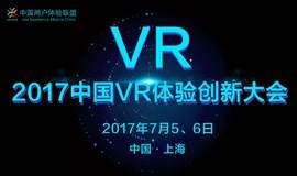 2017中国VR体验创新大会