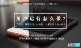 搜狐课堂|丁香园、阿里巴巴、91桌面、兑吧运营负责人教你:怎样做好用户运营