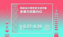 【文创市集招募】6月27日两岸设计师世贸文创市集---招募参展小伙伴