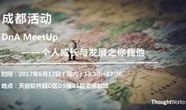 成都活动   6月17日ThoughtWorks「DnA MeetUp」:个人成长与发展之你我他