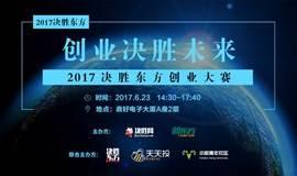 第四届 决胜东方创业大赛 — 教育领域专场路演