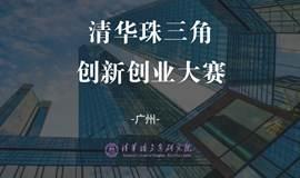 清华珠三角创新创业大赛通知
